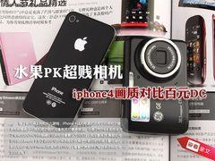 流言终结者 iPhone4画质落败百元卡片
