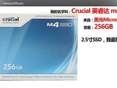 主流SSD王者 Crucial英睿达m4图文测试