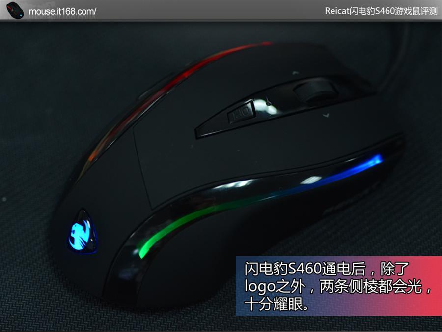 配重可调 Reicat<em>闪电豹</em>S460游戏鼠评测_IT168