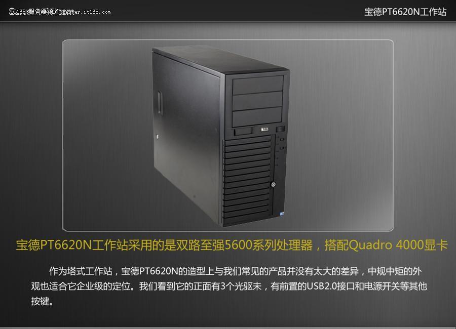 配Quadro 4000 宝德PT6620N工作站赏析