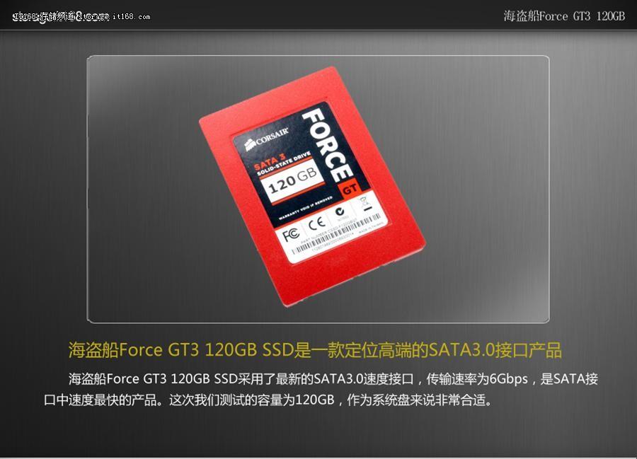 传输速度555MB/s 海盗船120GB SSD评测