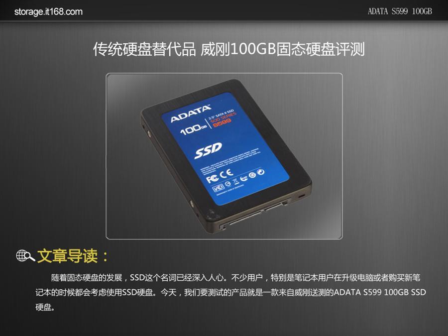 传统硬盘替代品 威刚100GB固态硬盘评测
