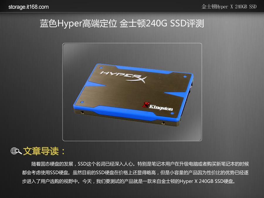 蓝色Hyper高端定位 金士顿240G SSD评测