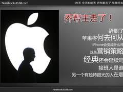 昨天 今天和明天 乔布斯辞苹果CEO职务