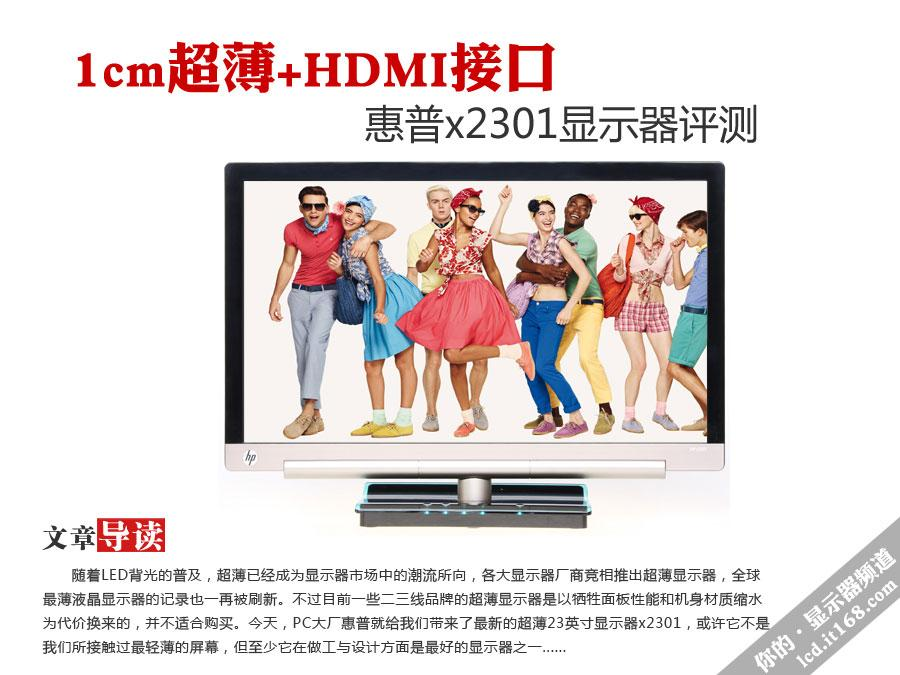 1cm超薄+HDMI接口 惠普x2301显示器评测