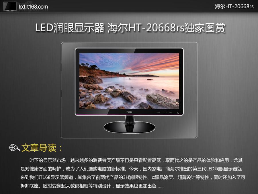 LED润眼显示器 海尔HT-20668rs独家图赏
