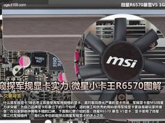 窥探军规显卡实力 微星小卡王R6570图解