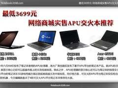 最低3699元 网络商城实售APU交火本推荐