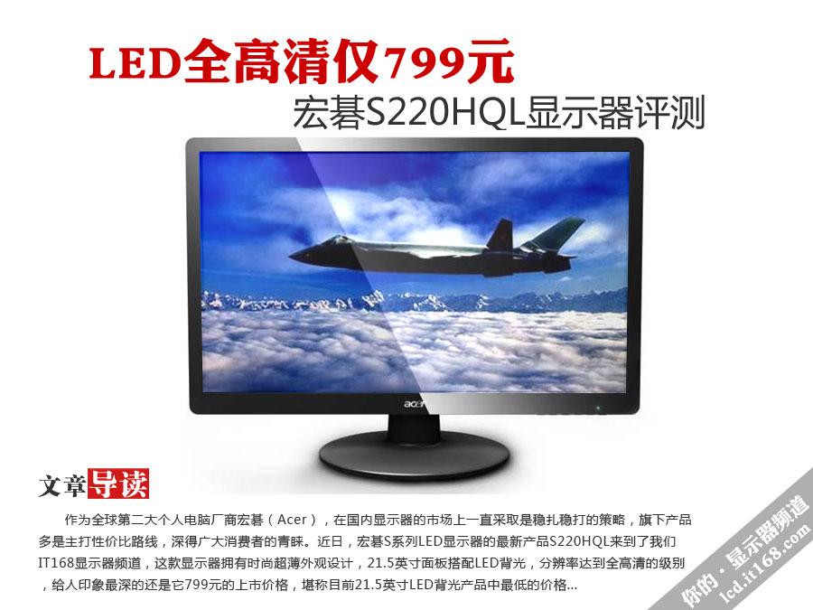 799元LED全高清 宏碁S220HQL显示器评测