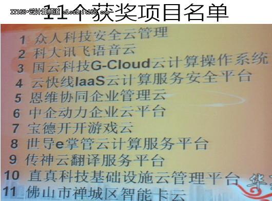 11个基于安全可控软硬件云计算项目推荐