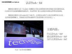 图文赏读:认识微软TechEd技术大会