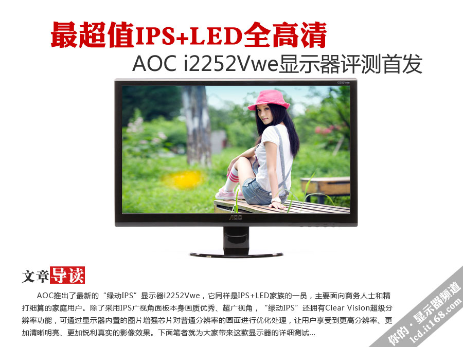 最超值IPS AOC i2252Vwe显示器评测首发