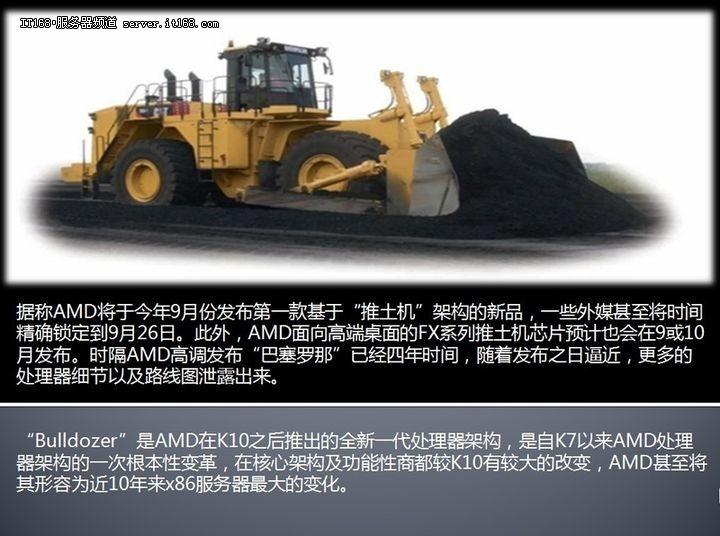 发布倒计时 图解AMD推土机处理器新细节