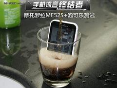 手机流言终结者:摩托ME525+泡可乐测试