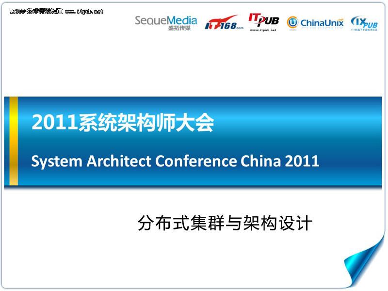 系统架构师大会:分布式集群与架构设计