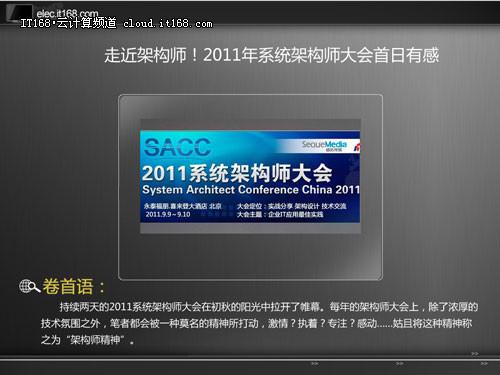 走近架构师!2011 SACC大会首日有感