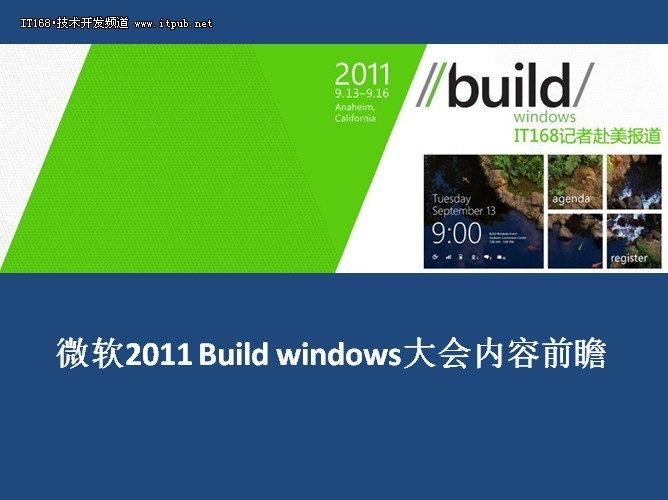 微软2011 Build windows大会内容前瞻