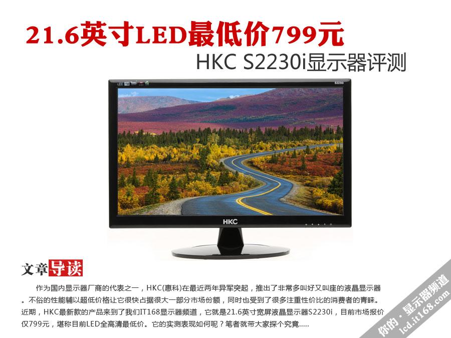 21.6吋LED最低价 HKC S2230i显示器评测