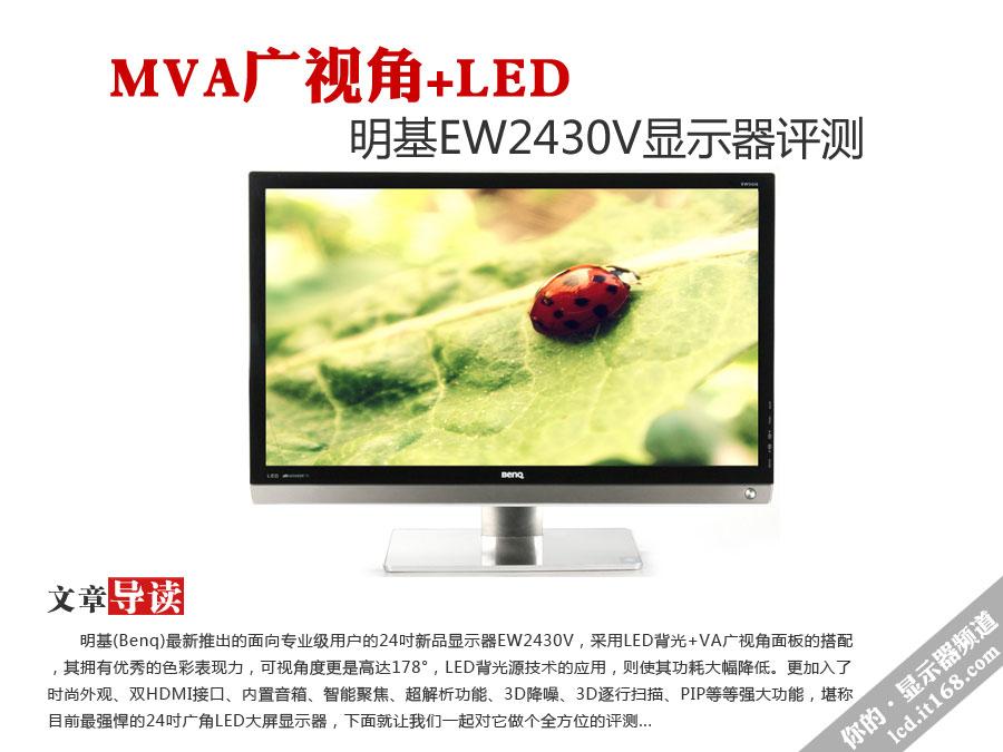 MVA广视角+LED 明基EW2430V显示器评测