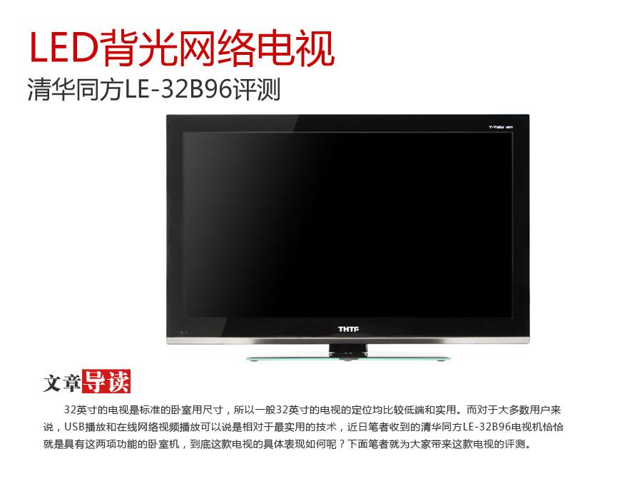 led背光网络电视 清华同方le-32b96评测