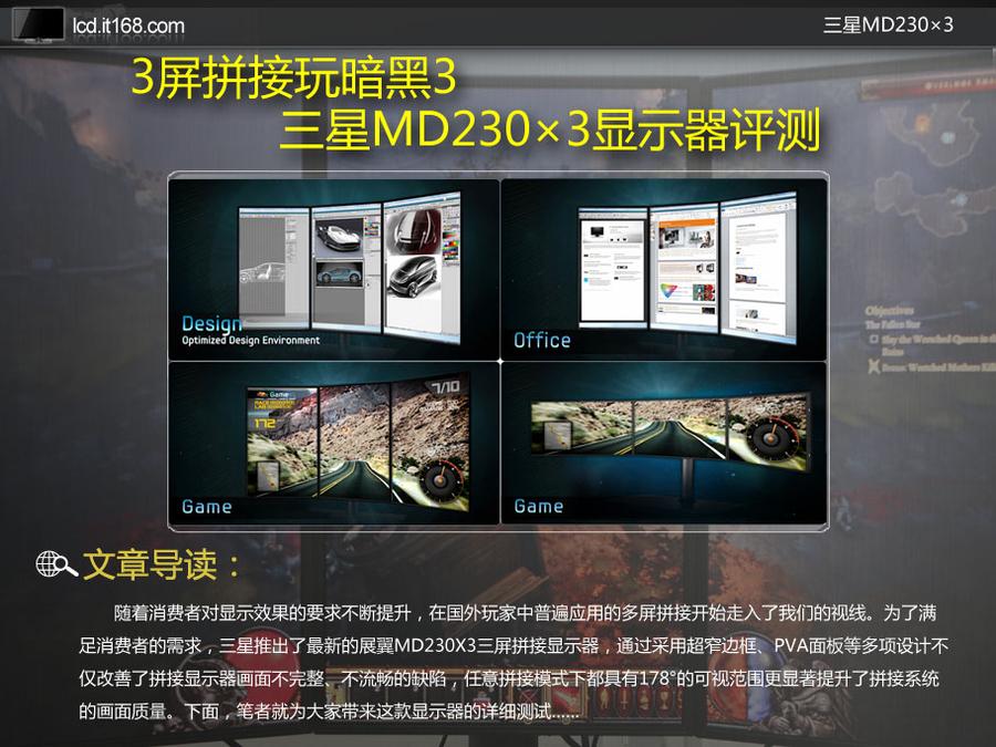 3屏拼接玩暗黑3 三星MD230x3显示器评测