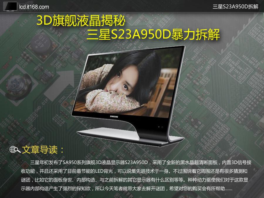 3D旗舰液晶揭秘 三星S23A950D暴力拆解