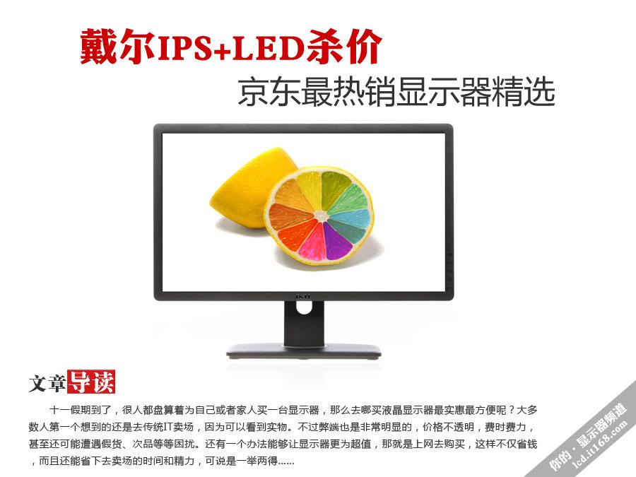 戴尔IPS+LED杀价 京东最热销显示器精选