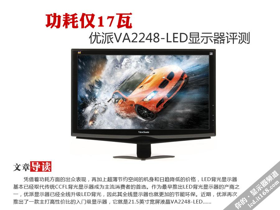 功耗仅17瓦 优派VA2248-LED显示器评测