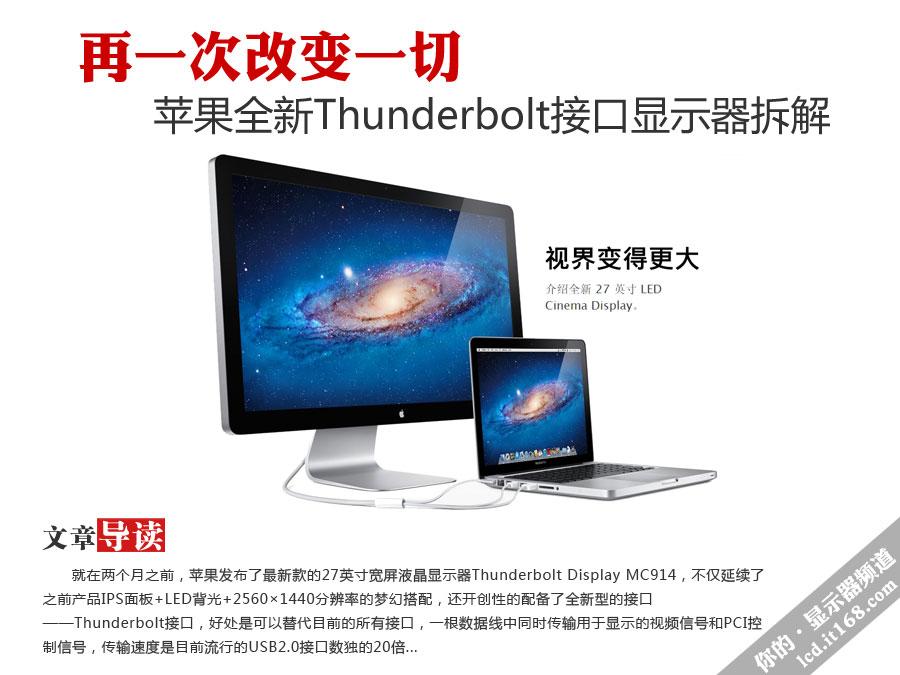 Thunderbolt!Apple苹果27寸显示器拆解