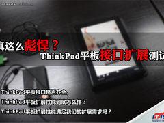真这么彪悍?ThinkPad平板接口扩展测试