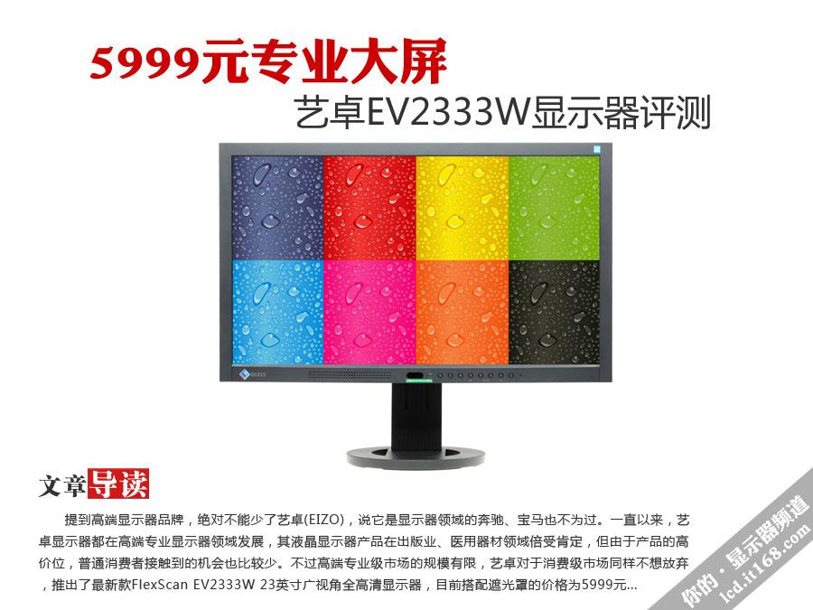 5999元专业品质 艺卓EV2333W显示器评测