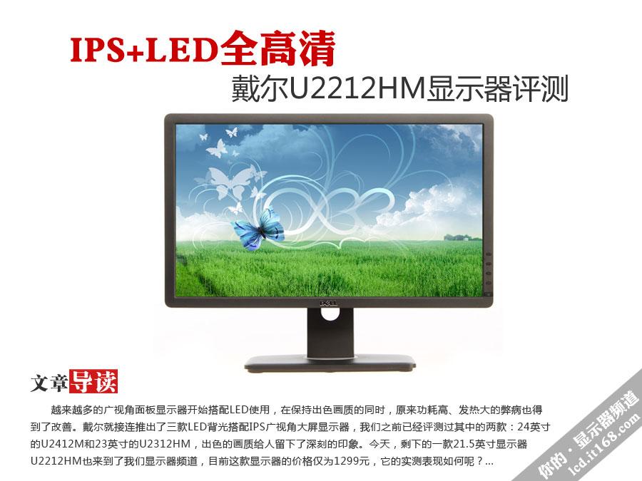 IPS+LED全高清 戴尔U2212HM显示器评测
