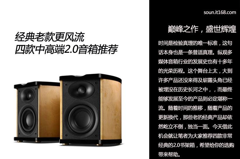 惠威M100正风流 经典老款2.0书架箱推荐