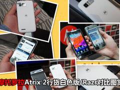 摩托Atrix 2行货白色版/Razr对比图赏