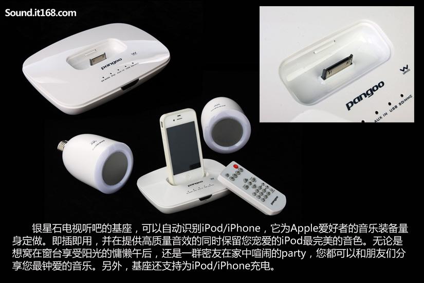 iphone手机新玩法 电灯泡变成无线音箱