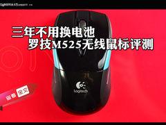 3年不用换电池 罗技M525无线鼠标评测