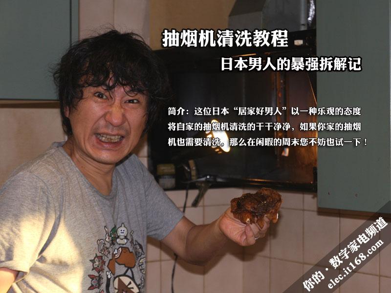 抽烟机清洗教程 日本男人暴强拆解实记