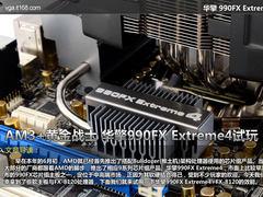 AM3+黄金战士 华擎990FX Extreme4试玩