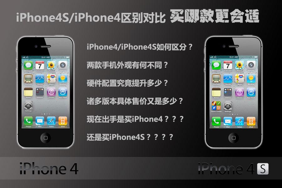 iphone4s和iphone4的区别_iphone4s/iphone4区别对比 买哪款合适