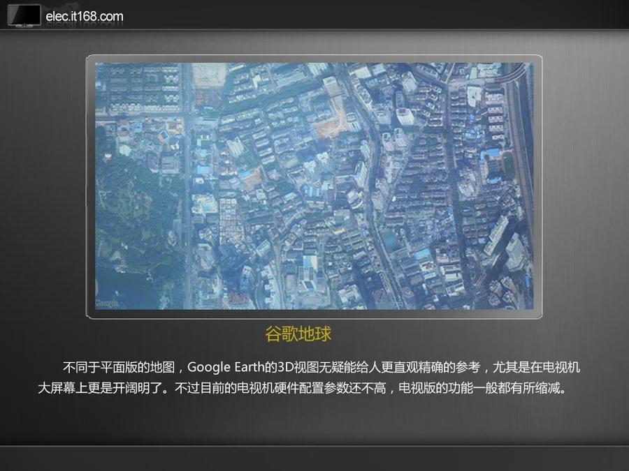 智能电视app:谷歌地球
