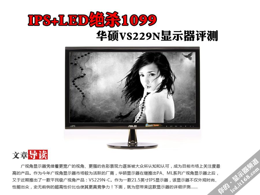 IPS+LED绝杀1099 华硕VS229N显示器评测