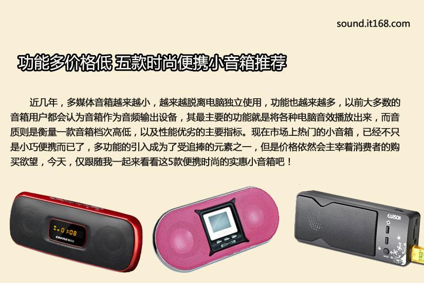 功能多价格低 五款时尚便携小音箱推荐