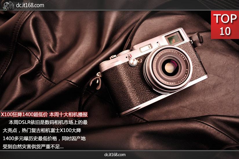 X100狂降1400超低价 本周十大相机播报