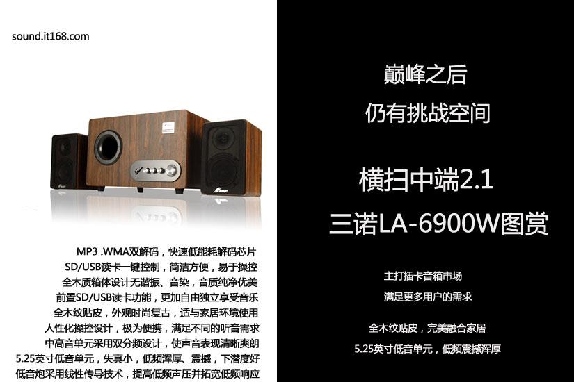 横扫中端2.1 三诺LA-6900W音箱首发图赏