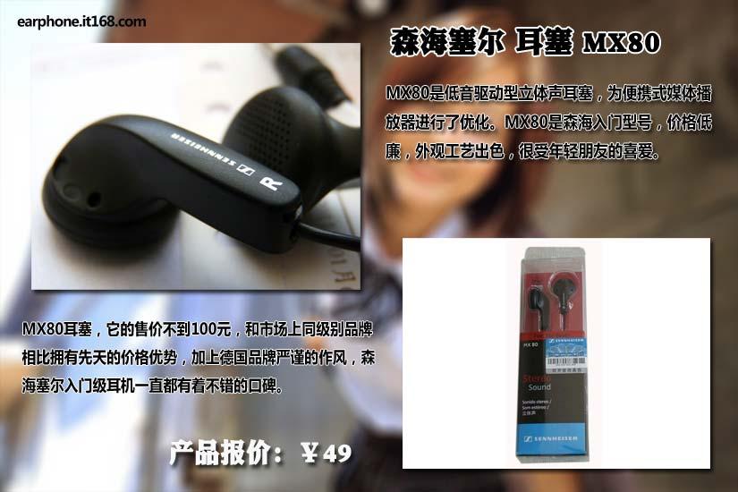 森海塞尔 mx80; 诺基亚蓝牙耳机95元 京东音箱耳机促销(5/12); 诺基亚