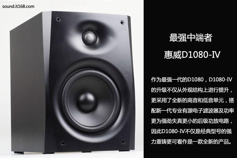 颠覆传统?惠威D1080-IV音箱超高清图赏