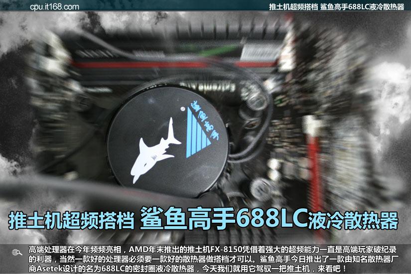 推土机好搭档 鲨鱼高手688LC液冷散热器