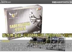猎杀推土机 华硕特种部队系列990FX图赏