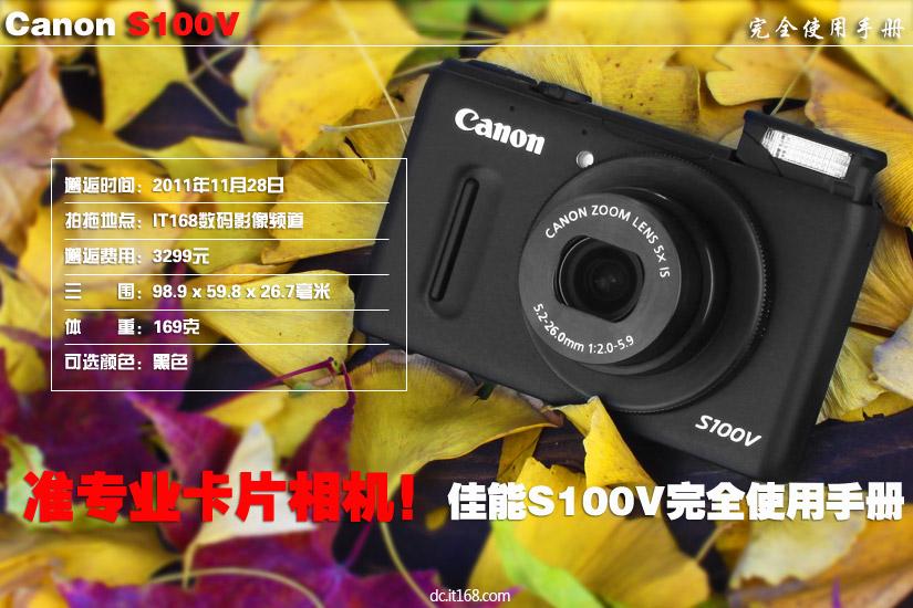准专业卡片相机 佳能S100V完全使用手册