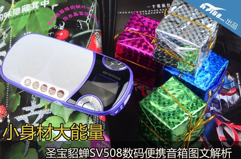小身材大能量 圣宝貂蝉SV508小音箱评测